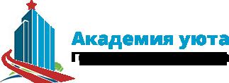 Академия уюта апарт отель в Воронеже