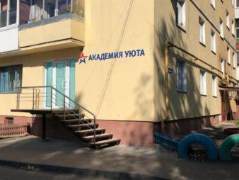 Мини отель Академия уюта (Придача)